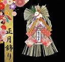 正月飾り しめ飾り 玄関飾り WA-1405 干支柚希飾り