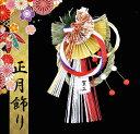 正月飾り しめ飾り 玄関飾り ZC-B15 紅白玉華飾り