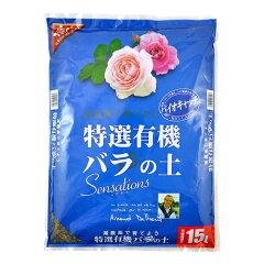 減農薬で育てよう!花ごころ 特選有機バラの土 15リットル