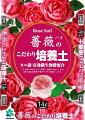自然応用科学薔薇のこだわり培養土14L