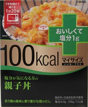 100Kcal 塩分1gマイサイズ 親子丼 150g