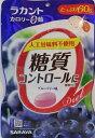 糖質コントロールにラカントカロリーゼロ飴 ブルーベーリー味 60g その1