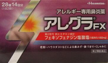 アレルギー専用鼻炎薬アレグラFX 28錠(14日分)