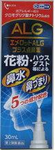 抗アレルギー成分配合エメロットALGプラス点鼻薬30ml