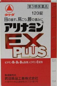 目の疲れ、肩こり、腰の痛みにアリナミンEXPLUS120錠