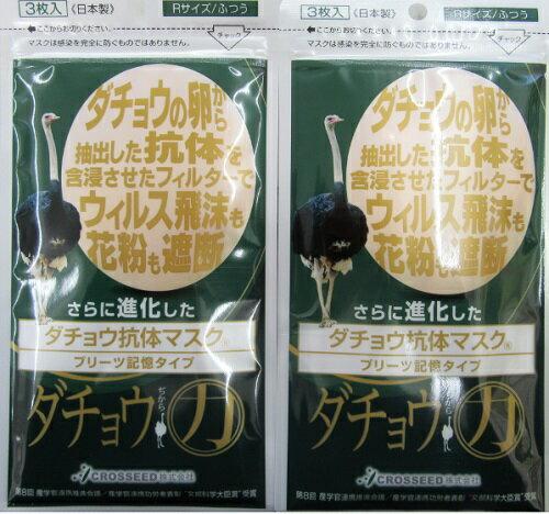 ダチョウ の 抗体 マスク