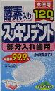 <お買得品> 入れ歯洗浄剤酵素入りスッキリデント 部分入れ歯用 120錠