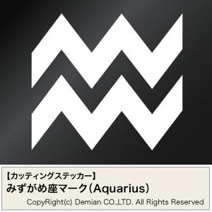 送料無料【カッティングステッカー みずがめ座マーク(Aquarius) 選べる2サイズ】ハンドメイド 星座 星座ステッカー 車 ウインドウステッカー。