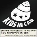 送料無料【KIDS IN CAR 巻貝 Ver.2247(子供が乗って...