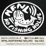 送料無料【NFNL(ノーフィッシングノーライフ)Ver.022カッティングステッカー2枚組幅約17cm×高約13cm】NOFISHINGNOLIFEハンドメイド釣り。