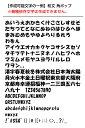 【和文書体ステッカー 10文字までセット 角ポップ 03 オーダー切り文字 高さ70mm、80mm より選べる!】オーダータイプ、日本語フォント、和文フォント、diy DIY 2