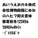 【和文書体ステッカー 10文字までセット 角ポップ 03 オーダー切り文字 高さ70mm、80mm より選べる!】オーダータイプ、日本語フォント、和文フォント、diy DIY 1