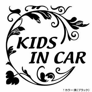 【KIDS IN CAR Ver.51 植物柄(子供が乗っています) カッティングステッカー 2枚組 幅約15cm×高約15cm】ハンドメイド キッズインカー ウインドウステッカー。