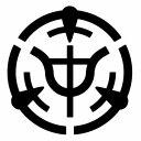 【中島飛行機エンブレム(社章モチーフ) 大判Lサイズ カッティングステッカー 2枚組 幅約26cm×高約26.8cm】ハンドメイド デカール。