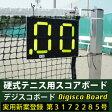送料無料【デジスコボード DS-101】シンプルな構造の硬式テニス用スコアボード、手動式、テニス 試合 主催者向け、スコアボード、テニスクラブ用、テニス大会用、 硬式テニス スコア(D)【GOOP】