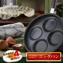 QUEEN SENSE 目玉焼き フライパン 4つ同時に作れる 時短調理 忙しい朝の味方