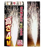 4m噴出【噴出花火】【国産・日本製】