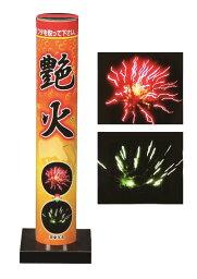 艶火(えんか)【打ち上げ花火】【国産・日本製】