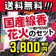 送料無料!赤字覚悟!『国産線香花火のセット』 【国産・日本製】