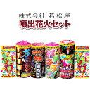☆若松屋☆おすすめべスト5噴出花火セットの商品画像