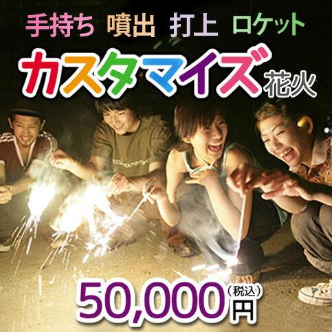 カスタマイズ花火セット50,000円コース------------【ポイント10倍...