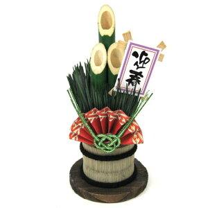 ミニ門松 迎春1本(15センチ)【門松】【お正月飾り】