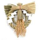 越後稲わら飾り 豊穣【国産魚沼しめ飾り】【お正月飾り】【お正