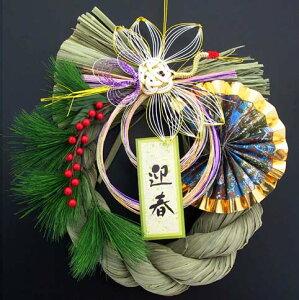 太いリースが存在感大!!!紫の水引と緑の松葉の配色がキレイです!!!リース飾り 雅【和かざりシ...