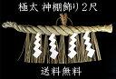 極太神棚飾り 2尺(本ワラ使用)【送料無料】【お正月飾り】【...