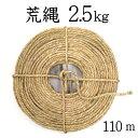 荒縄 2.5kg(全長 約110m)【わら縄】【細縄】【お正...