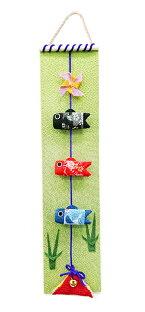 吊りタペストリー鯉のぼり【33-681】【つるし飾り】【五月人形 コンパクト】【こいのぼり 室内】【おしゃれ かわいい】【国産・日本製】