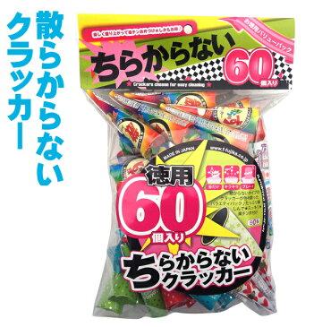 徳用散らからない60個入【クラッカー】【音だけ】【散らからない】