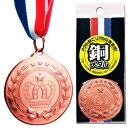 銅メダル【運動会・体育祭・表彰式・発表会・競技会・演奏会・ス...