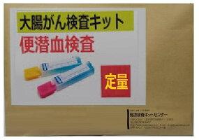 【定量型】郵送型大腸がん検査(便潜血検査・2日法)
