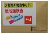 【メール】便潜血検査キット(2日法) 自宅で簡単・郵送型 大腸がん検査キット・大腸がん検診・結果はメールでお届け