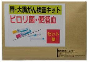 【セット割】胃・大腸がん検査