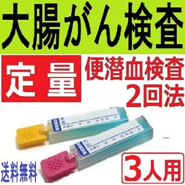 【定量型・3人用】郵送型大腸がん検査(便潜血検査・2日法) 自宅で簡単・1週間程度で結果をお届け