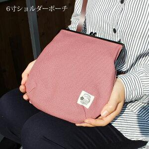 選べる20色 6寸帆布がま口ショルダーポーチ 日本製 Made in Japan6寸がま口ショルダーポーチ 帆...