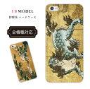 iPhone X ケース 全機種対応 日本美術 狩野派 スマホケース スマホ カバー アート ART 画家 芸術