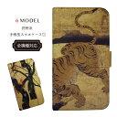 iPhone X ケース 全機種対応 日本美術 狩野派 スマホケース スマホ カバー アート ART 手帳型 手帳 画家 芸術