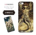 iPhone X ケース 全機種対応 イギリス ロマンティシズム ウィリアム・ブレイク iphoneケース ブレイク スマホケース スマホ カバー アート 絵画 ART 画家 芸術