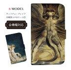 iPhone X ケース iphoneケース 全機種対応 イギリス ロマンティシズム ウィリアム・ブレイク 手帳型 手帳 スマホケース スマホ カバー 絵画 アート ART 画家 芸術 2