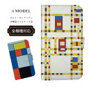 iphoneケース iPhone X ケース 全機種対応 Mondrian モンドリアン 手帳型 スマホケース 3 手帳型ケース スマホ カバー 絵画 アート ART 画家 芸術