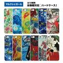 iPhone X ケース iphoneケース 全機種対応 マルク・シャガール 愛の画家 シャガール スマホケース スマホ カバー アート ART 画家 絵画 芸術 ハードケース