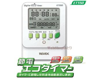 5/9NHKおはよう日本「まちかど情報室」で紹介されました!!ET55D*節電した料金を自動表示!≪PT6...