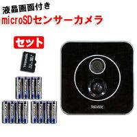 REVEXSDカード録画式液晶画面付センサーカメラSD3000LCD最大100万画素