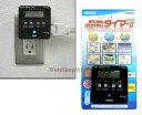 PT50D【即納可】【送料¥420から】電源スイッチ自動オン・オフ!コンセントタイマーPT60Dよりも...