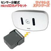 ワイヤレス315MHz帯特定小電力防雨型人感センサー送信機microSDカード録画式受信撮影カメラセットXPN1050AGREVEX