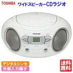 東芝 CDラジオ ホワイト TY-C10(W)[TOSHIBA プログラム リピート ランダム再生 デジタルシンセ 外部音声入力 CDプレーヤー cd プレーヤー プレゼント]