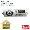 Panasonic シェーバー バッテリー 交換品